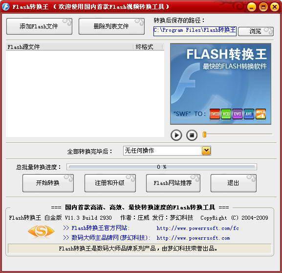 Flash转换王白金版