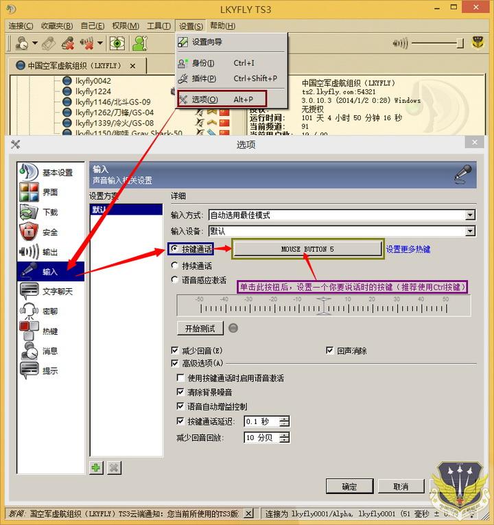TeamSpeak 多国语言版 x32
