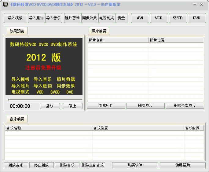 数码特效VCD SVCD DVD制作系统 2012