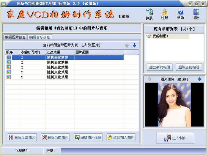 家庭VCD相册制作系统