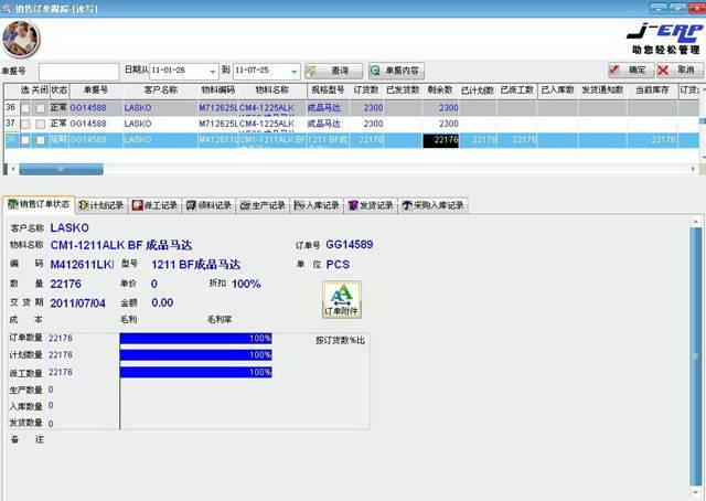 佳凡机电ERP生产管理软件