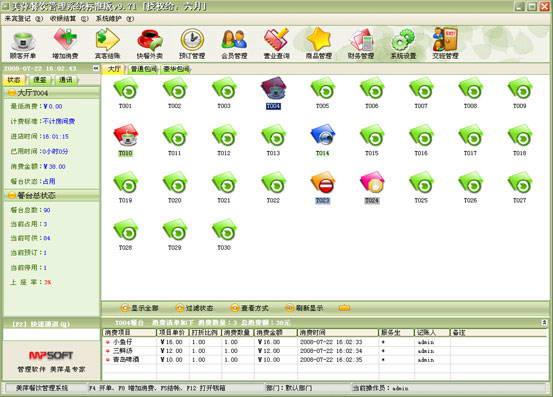 美萍餐饮管理系统