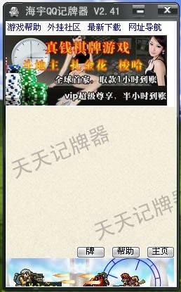 海宇QQ记牌器