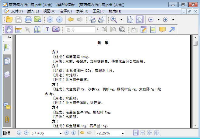 FoxitReader(福昕PDF阅读器)