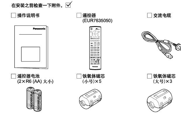 松下等离子电视TH-42PV30C型使用说明书
