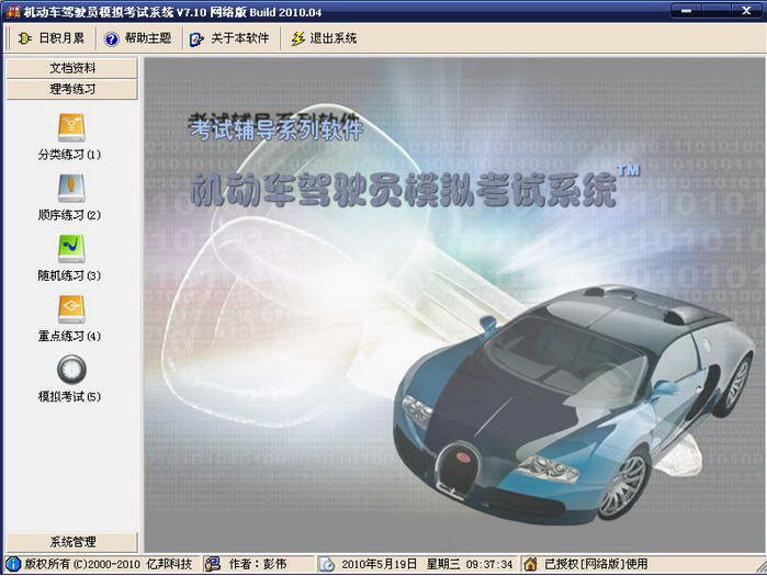机动车驾驶员模拟考试系统