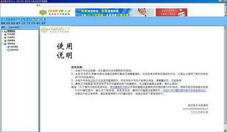 高教自考0160《审计学》教材精讲辅导电子书