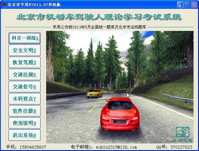 北京市机动车驾驶人理论学习考试系统