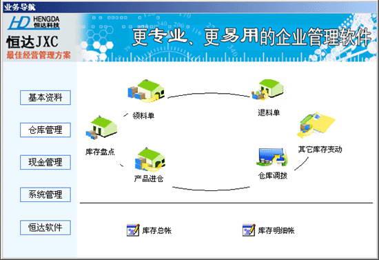 恒达仓库管理软件系统