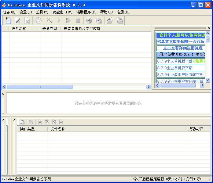 FileGee 企业文件同步备份系统