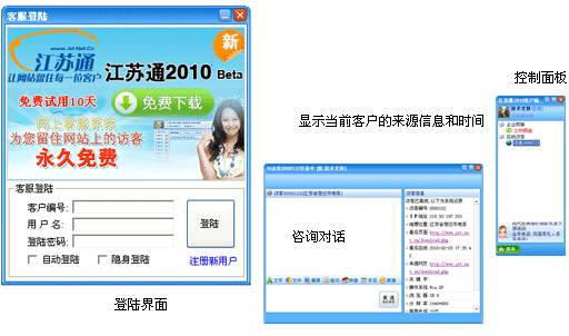 江苏通2010客户端
