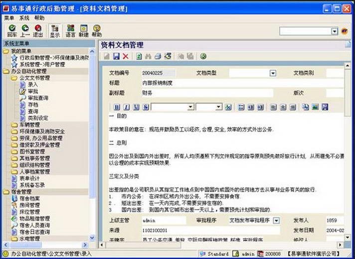易事通行政后勤管理软件