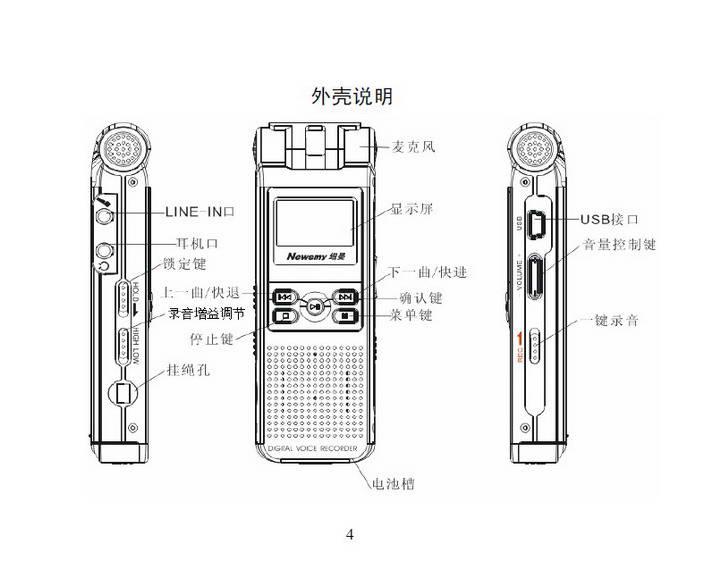 纽曼RV9数码录音笔使用说明书