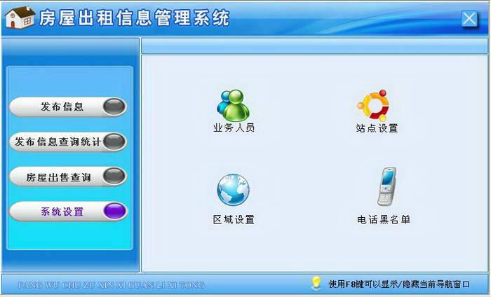 宏达房屋出租信息管理系统