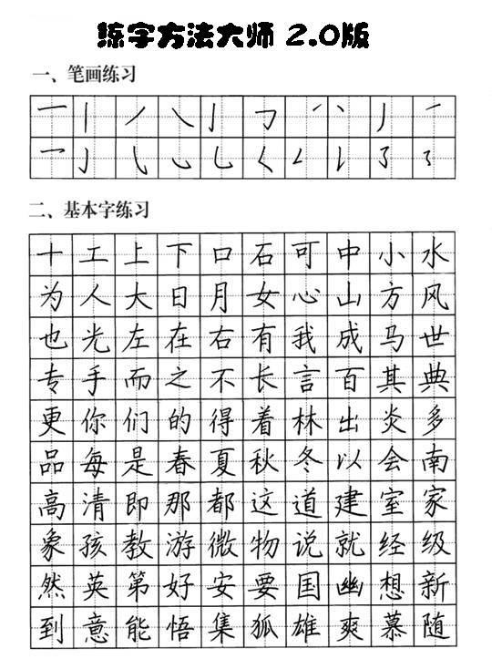 练字方法大师