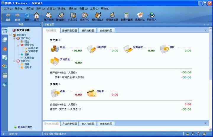金蝶家财通-家庭理财软件