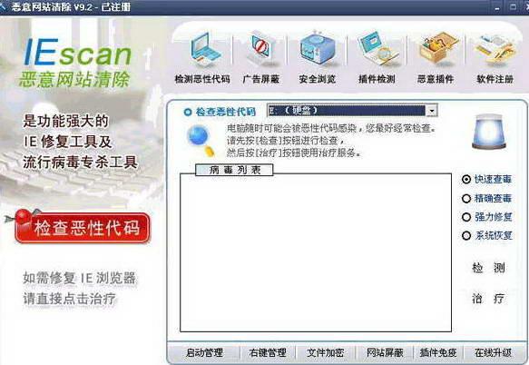 恶意网站清除 2011
