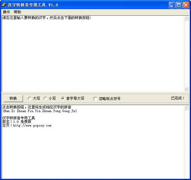 汉字转拼音工具软件(实用中文转换器)