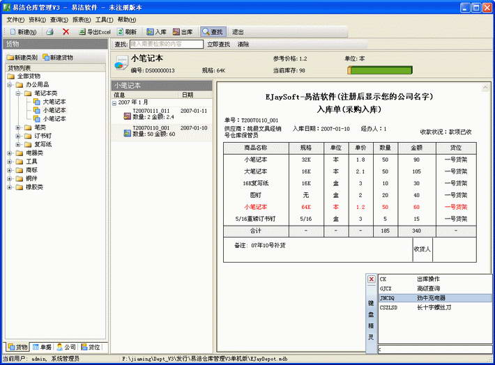易洁仓库管理软件 网络版