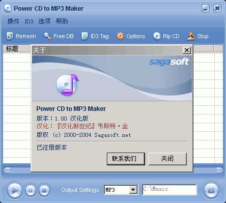 Power CD to MP3 Maker
