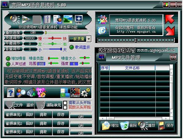MP3语音复读机