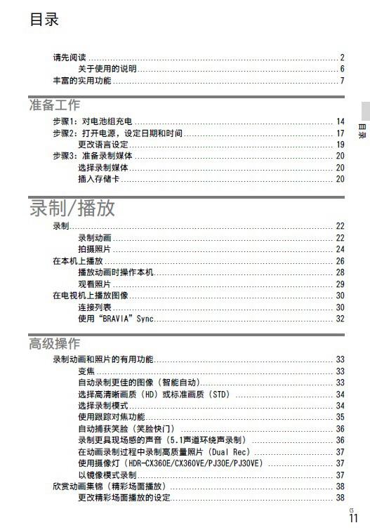 索尼HDR-CX360VE数码摄像机使用说明书