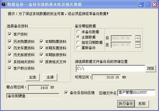 航空售票客户管理系统