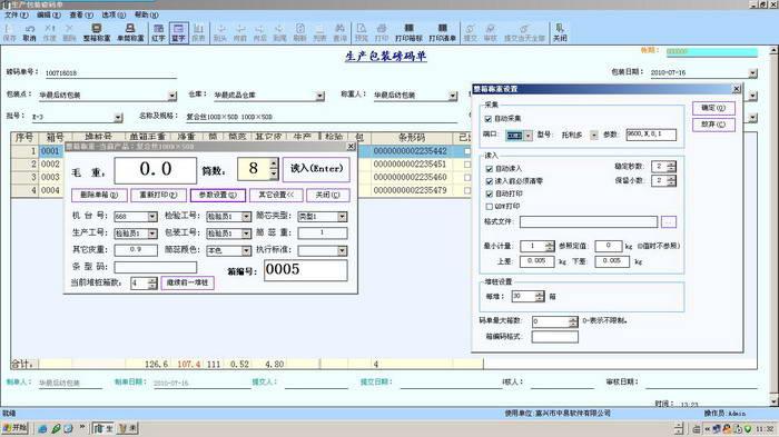 中易化纤行业ERP管理系统