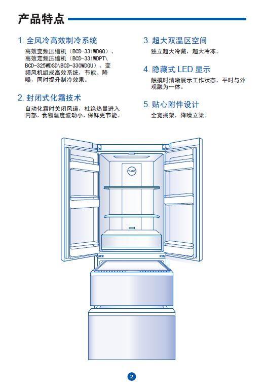 海尔BCD-330WDGU电冰箱使用说明书
