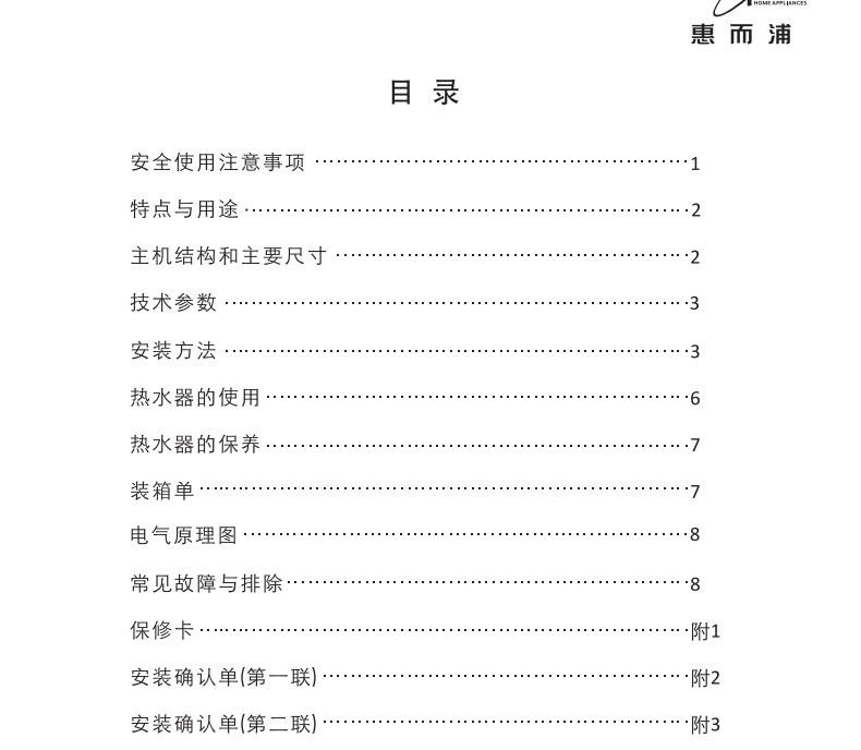 惠而浦ESH-50EL电热水器使用说明书