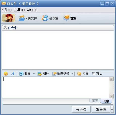 WinEIM(助讯通)企业即时通讯软件