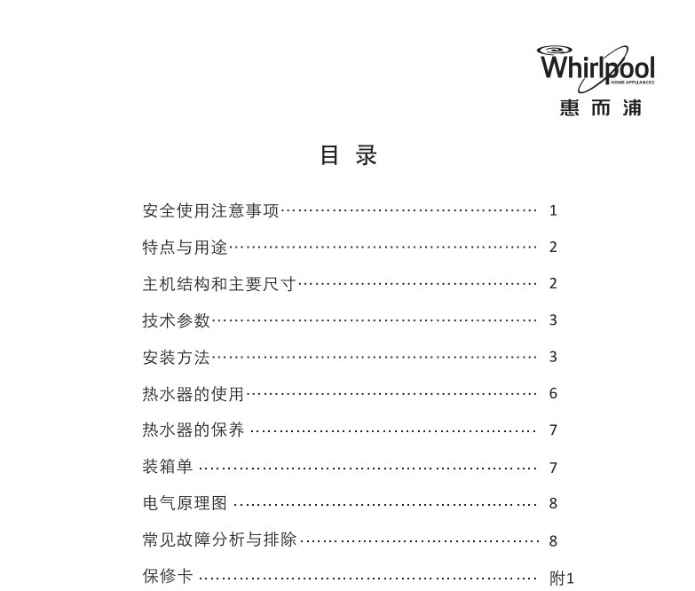 惠而浦ESH-80EH电热水器使用说明书