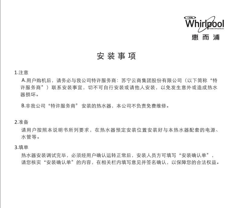 惠而浦ESH-50ES电热水器使用说明书