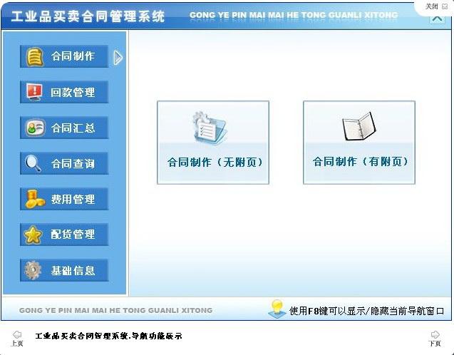 宏达工业品买卖合同管理系统
