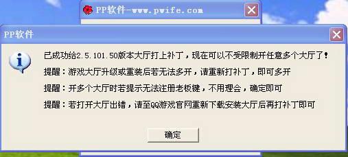 QQ游戏大厅多开补丁