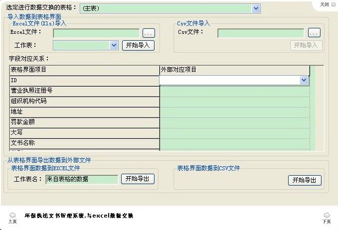 宏达环保执法文书管理系统