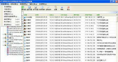考普上网行为管理网络监控软件