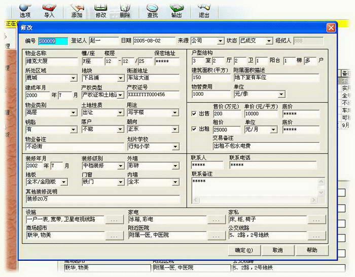 维克房地产中介管理软件