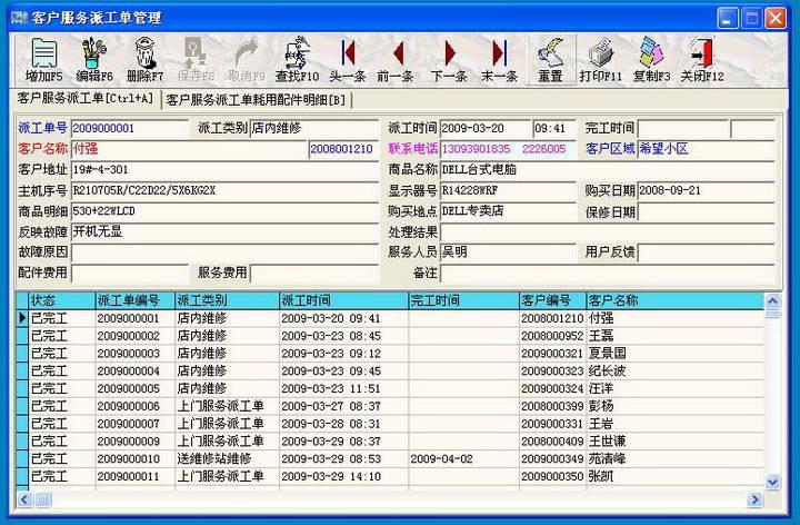 电脑售后服务管理系统 单机版