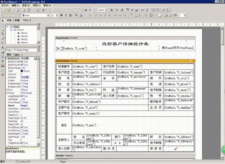 佳宜客户管理软件(企业版)
