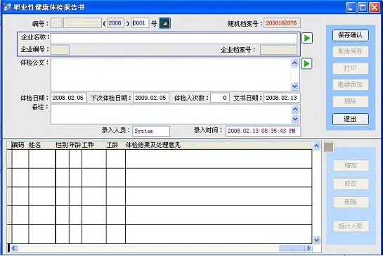 职业病监测管理软件