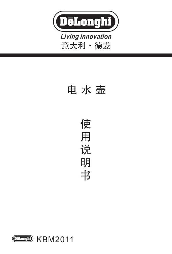德龙KBM2011电水壶说明书