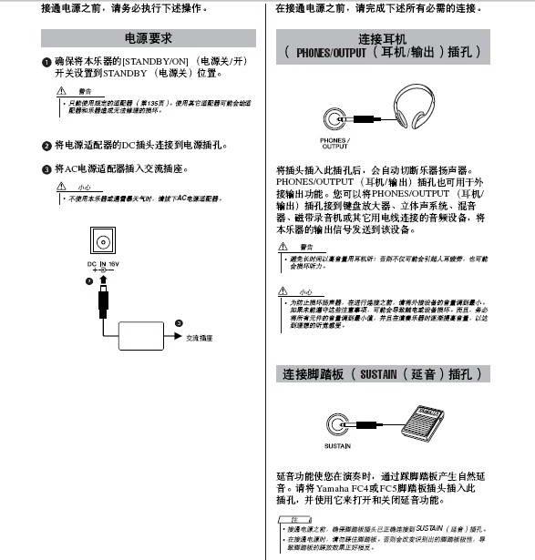 YAMAHA PSR-S550电子琴使用说明书