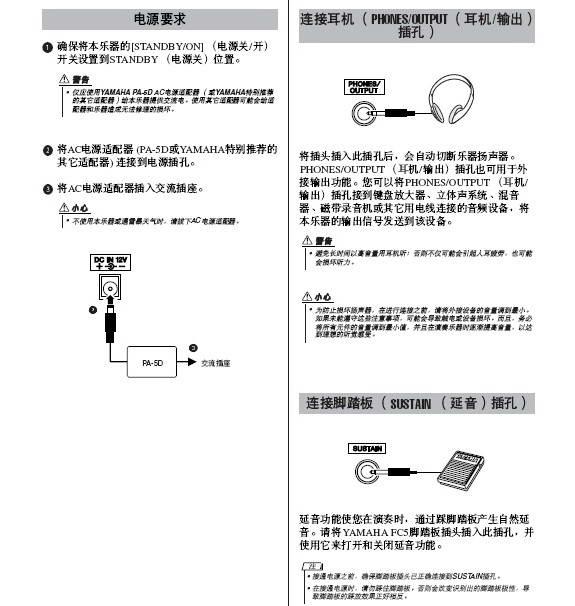 雅马哈DGX-520电子琴使用说明书