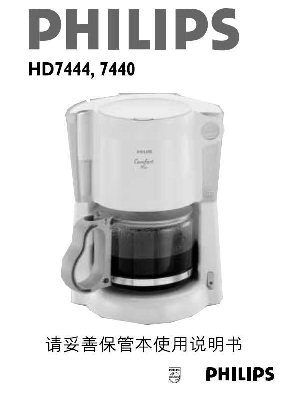 飞利浦HD7444咖啡壶使用说明书