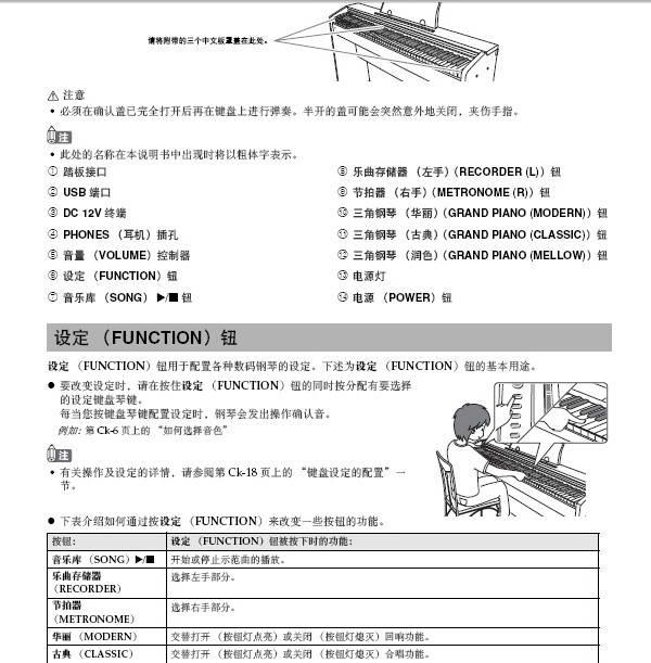 CASIO PX-735WE电钢琴用户说明书