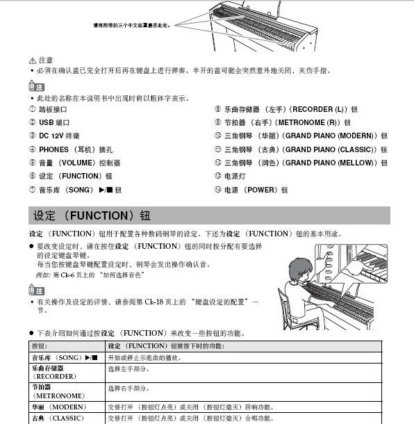 CASIO PX-735BK电钢琴用户说明书