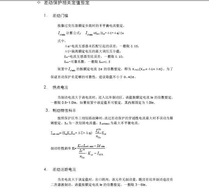 四方CSS-200/1D分布式同步相量测量装置技术说明书
