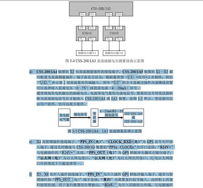 四方CSS-200/1A分布式同步相量测量装置技术说明书