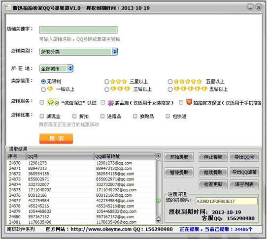 拍拍卖家QQ邮箱采集提取助手